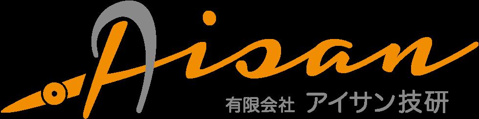 有限会社アイサン技研